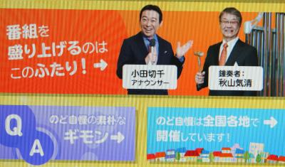 NHKのど自慢大会で生野銀山が放映