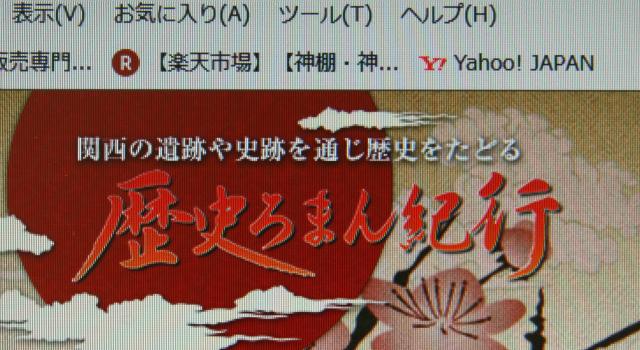 「歴史ろまん紀行」で生野銀山が放送されています