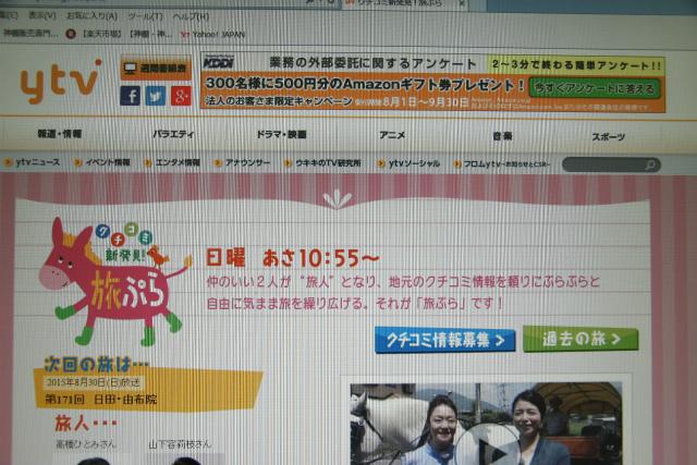 読売テレビ等「クチコミ新発見!旅ぷら」で生野銀山が放送されます
