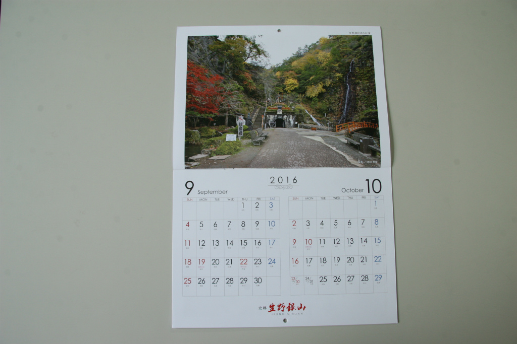 「生野銀山」2016年版カレンダー発売中