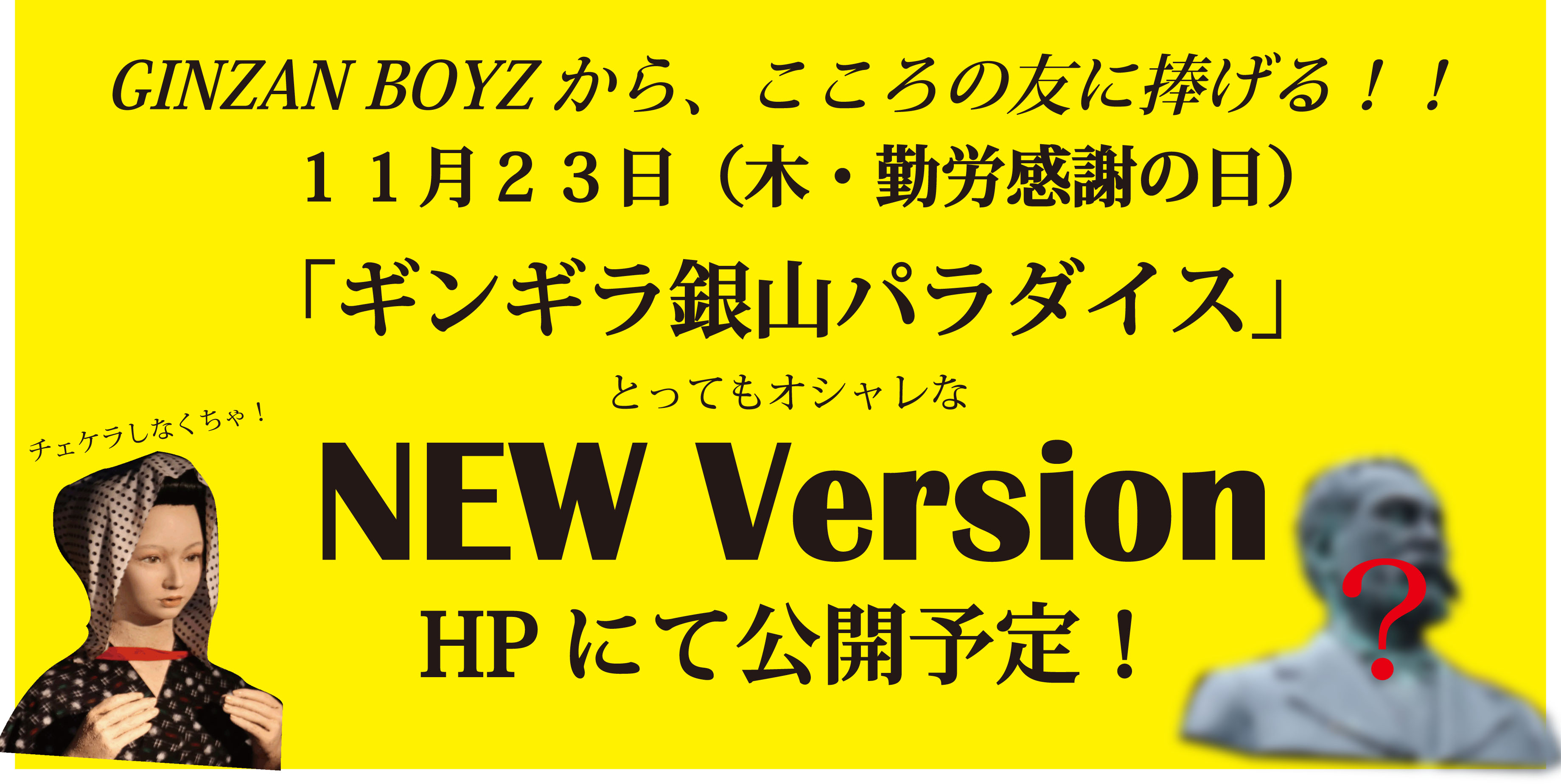 <font face=Meyrio>GINZAN BOYZの『ギンギラ銀山パラダイス』に新バージョン?!</font>