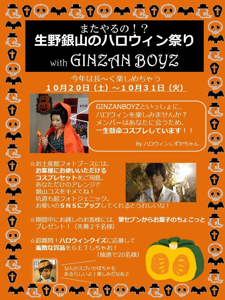 生野銀山のハロウィン祭りwith GINZANBOYZ