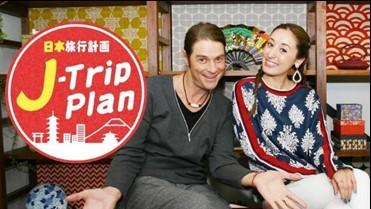 NHK国際番組「J-Trip Plan」で紹介されました
