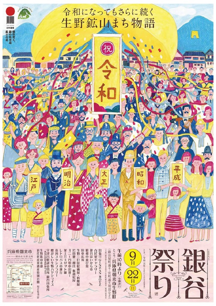 銀谷祭り開催のお知らせ
