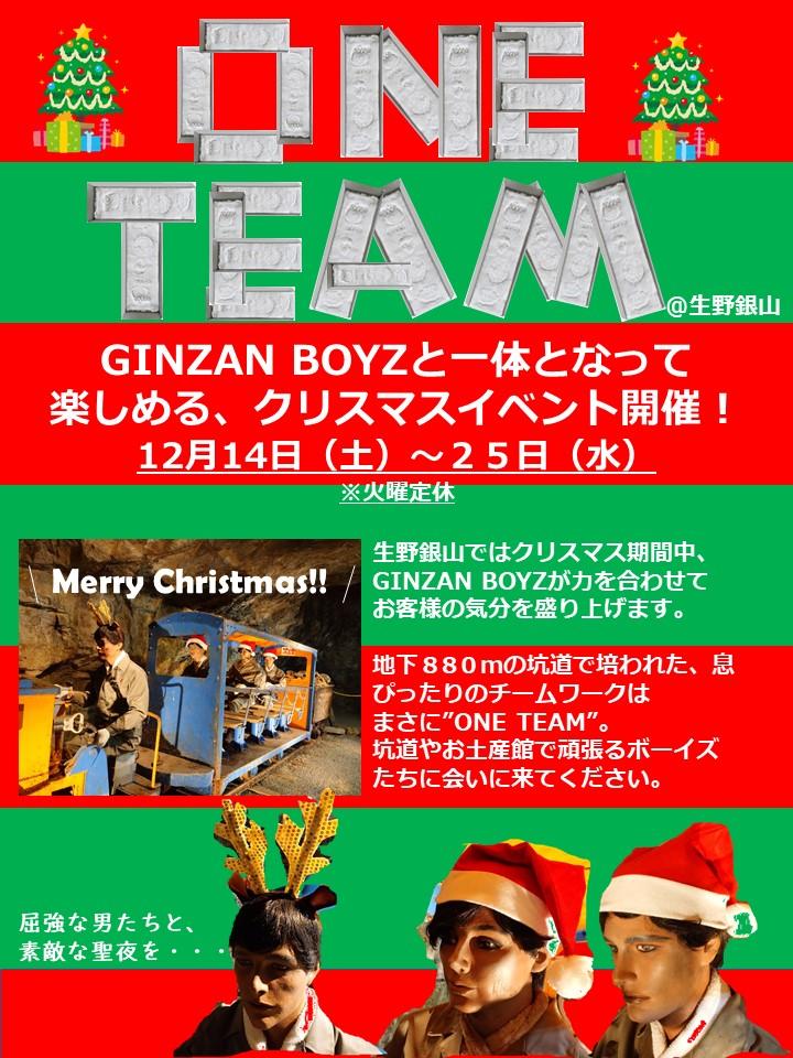 GINZANBOYZクリスマスイベント開催のお知らせ