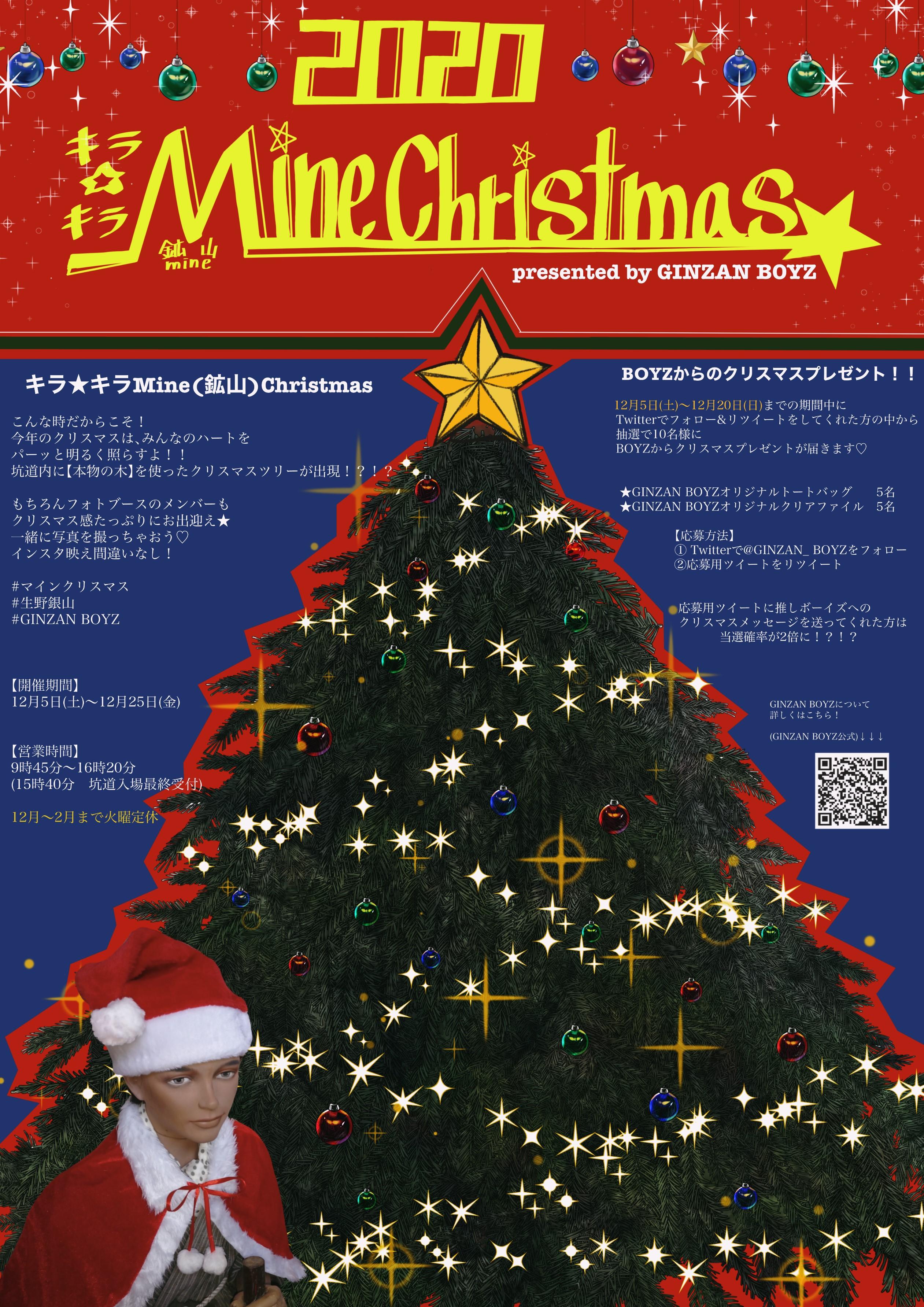 キラ☆キラMINE(鉱山)Christmas開催のお知らせ