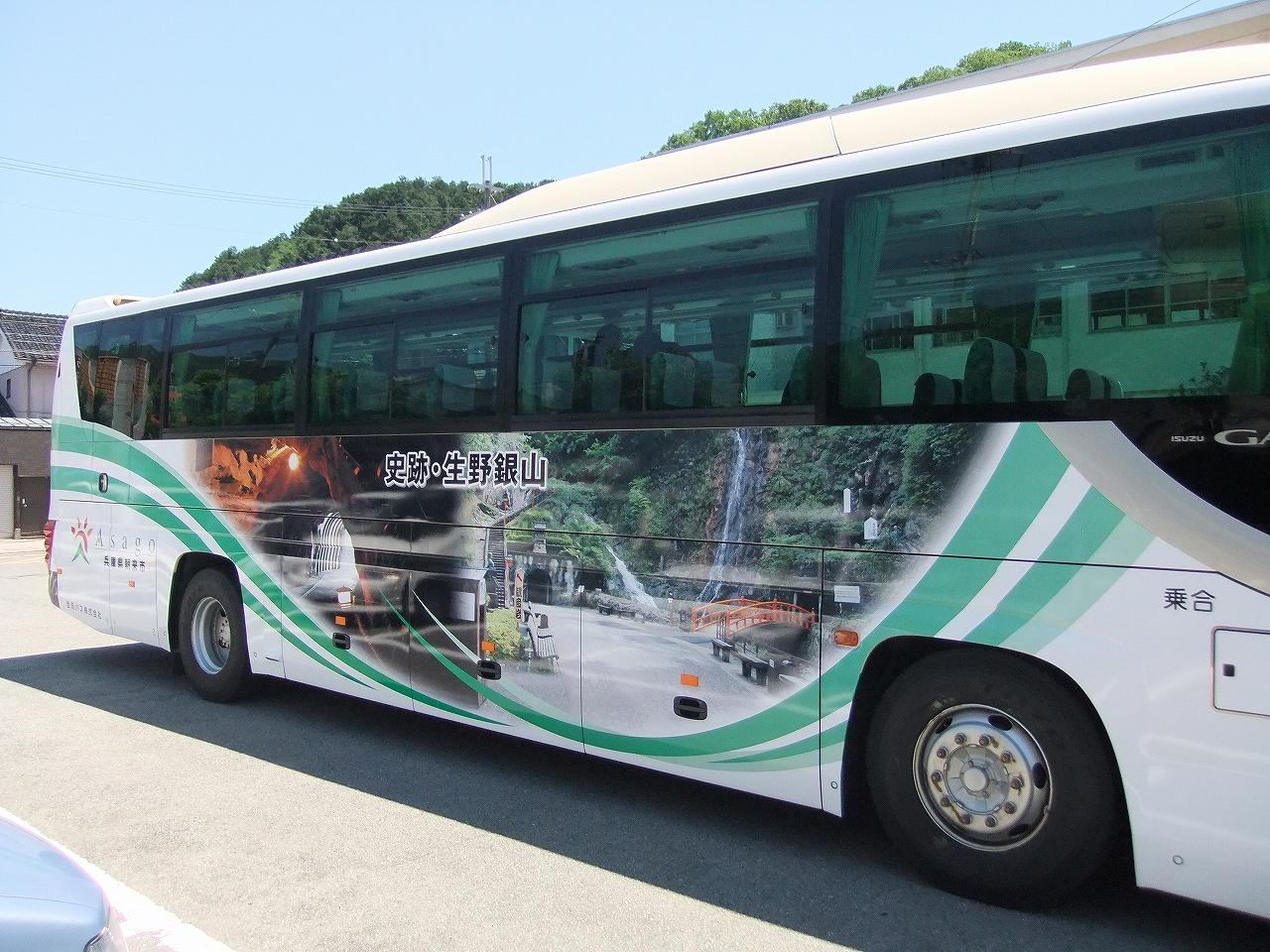 朝来市観光PR特急バス(ラッピングバス)運行
