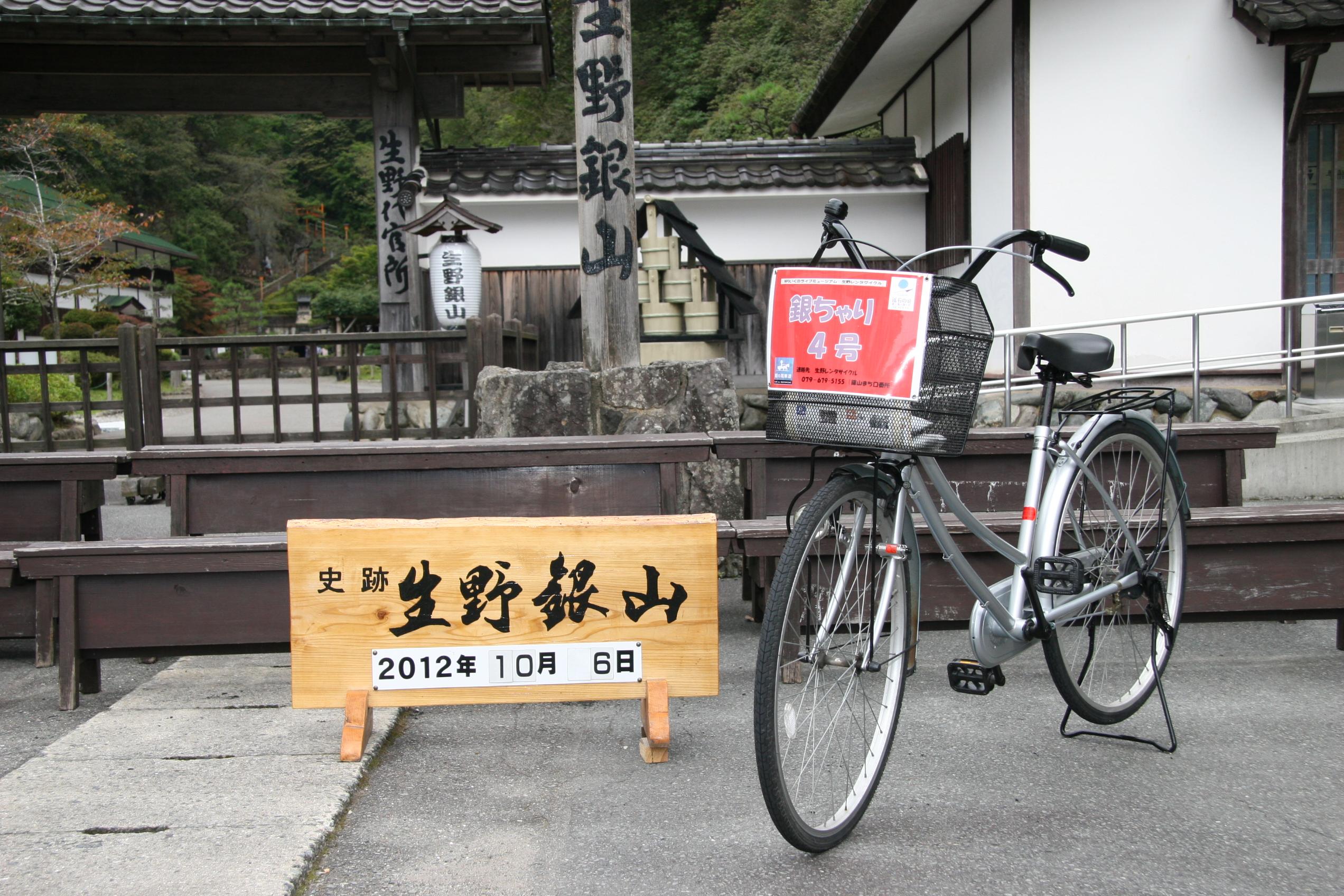 レンタサイクル「銀ちゃり」で生野銀山まで散策を!!